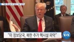 """[VOA 뉴스] """"'북한 핵시설 5개' 발언 '빅딜' 압박"""""""