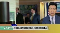 VOA连线(黄耀毅):特朗普:与中国谈判进展顺利
