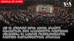 ამერიკა 60 წამში, 7 თებერვალი 2019