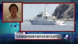 VOA连线:日本首相安倍指责中国开发东海开发油气田