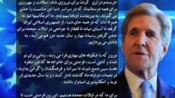 متن کامل پیام نوروزی جان کری، وزیر خارجه آمریکا: پیش به سوی آینده ای بهتر