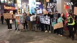 一群來自香港的示威者星期五晚上在台北市的西門町內集合,他們高呼反送中口號並且呼籲台灣人明天回家投票,不要放棄手上的權利。