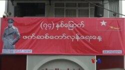 NLD ဖက္ဆစ္ေတာ္လွန္ေရးေန႔ အခမ္းအနား