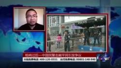 时事大家谈:枪响过后—中国民警击毙平民引发争议