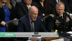VOA连线(许湘筠):听证:网络安全为美国面临的最大威胁