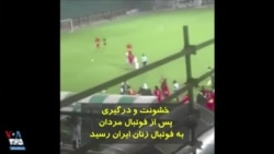 تصاویری از درگیری در لیگ فوتبال زنان ایران