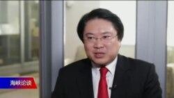 海峡论谈:美国之音专访基隆市长林右昌(完整版)