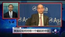 VOA连线:助理国务卿:美不接受中国例外主义