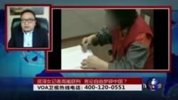 时事大家谈:资深女记者高瑜获刑,言论自由梦碎中国?