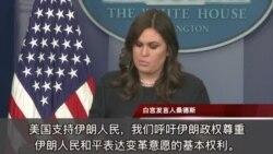 白宫发言人桑德斯提到近期发生的伊朗抗议