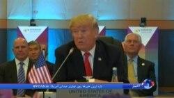 پرزیدنت ترامپ در اجلاس آ سه آن: آمریکا خواستار پیشبرد صلح و امنیت در منطقه هستند