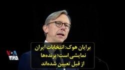 برایان هوک: انتخابات ایران نمایشی است؛ برندهها از قبل تعیین شدهاند
