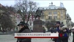 乌克兰利沃夫民众欢迎美军培训乌军