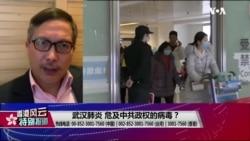 香港风云:武汉肺炎 危及中共政权的病毒?