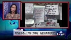 VOA连线:与西藏活动人士对峙 刘晓明:西藏自由注定失败