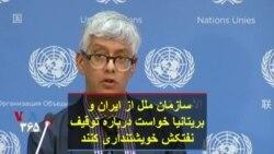 سازمان ملل از ایران و بریتانیا خواست درباره توقیف نفتکش خویشتنداری کنند