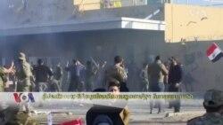 ผู้ประท้วงชาวอิรักบุกโจมตีสถานทูตสหรัฐฯในกรุงแบกแดด