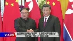 时事大家谈:金正恩三度拜会习近平 北京已成平壤靠山?