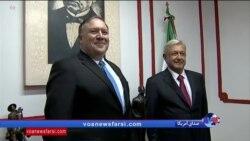کنفرانس خبری مشترک وزرای امور خارجه آمریکا و مکزیک