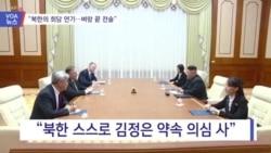 [전체보기] VOA 뉴스 11월 9일