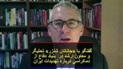 گفتگو با «جاناتان شنزر» تحلیگر و معاون ارشد در بنیاد دفاع از دمکراسی درباره تهدیدات ایران