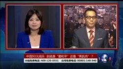 """海峡论谈:中国93大阅兵""""和平""""展示武力 背后真正目的为何?"""
