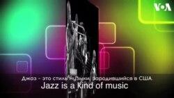 «Английский за минуту»: jazz up