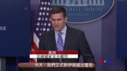 白宮安全顧問譴責伊朗發射彈道導彈