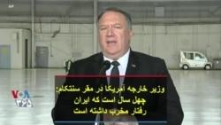 وزیر خارجه آمریکا در مقر سنتکام: چهل سال است که ایران رفتار مخرب داشته است