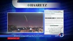 نگاهی به مطبوعات: حواشی حمله موشکی اسرائیل به مواضع ایران در سوریه
