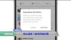 科技101:终止谣言!脸书开始打假