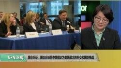时事看台(斯洋):听证:国会应将中国指定为美国最大的外交和国防挑战