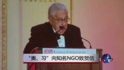 "VOA连线:""奥、习""向知名NGO致贺信"