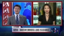 VOA连线:国务院:择期另举行美韩领导人会晤 讨论区域稳定