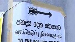 斯里蘭卡前總統試圖重返政壇