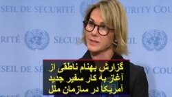 گزارش بهنام ناطقی از آغاز به کار سفیر جدید آمریکا در سازمان ملل
