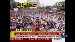 """海峡论谈:""""新五四运动""""泛蓝大游行 国民党""""郝立强""""就备战位置?"""
