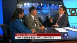 时事大家谈:魏京生司马南激辩文革