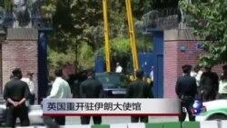 英国重开驻伊朗大使馆