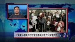 VOA连线:台湾关怀人权联盟:两岸发展应秉持民主自由价值