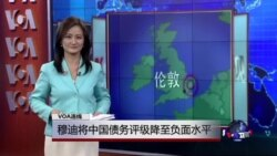 VOA连线: 穆迪将中国债务评级降至负面水平