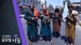 [클릭! 글로벌 이슈] 카불 함락... 탈레반의 귀환