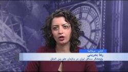 اعتراض عفو بین الملل به آزمایش بکارت از آتنا فرقدانی