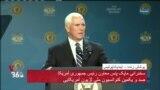 نسخه کامل سخنان مایک پنس در کنوانسیون ملی لژیون آمریکایی