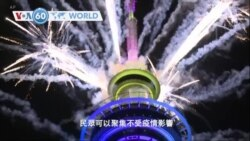 VOA國際60秒(粵語): 2020年12月31日