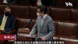 VOA连线(海伦): 众议院弹劾通过 两党议员激辩