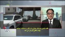 عقب نشینی نیروهای حوثی به درگیری مسلحانه انجامید؛ بهنام ناطقی گزارش می دهد