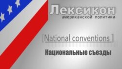 «Национальные съезды»