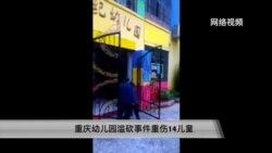 重庆幼儿园滥砍事件重伤14儿童 嫌疑人当场被抓