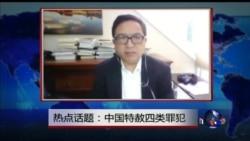 时事大家谈:中国特赦四类服刑罪犯